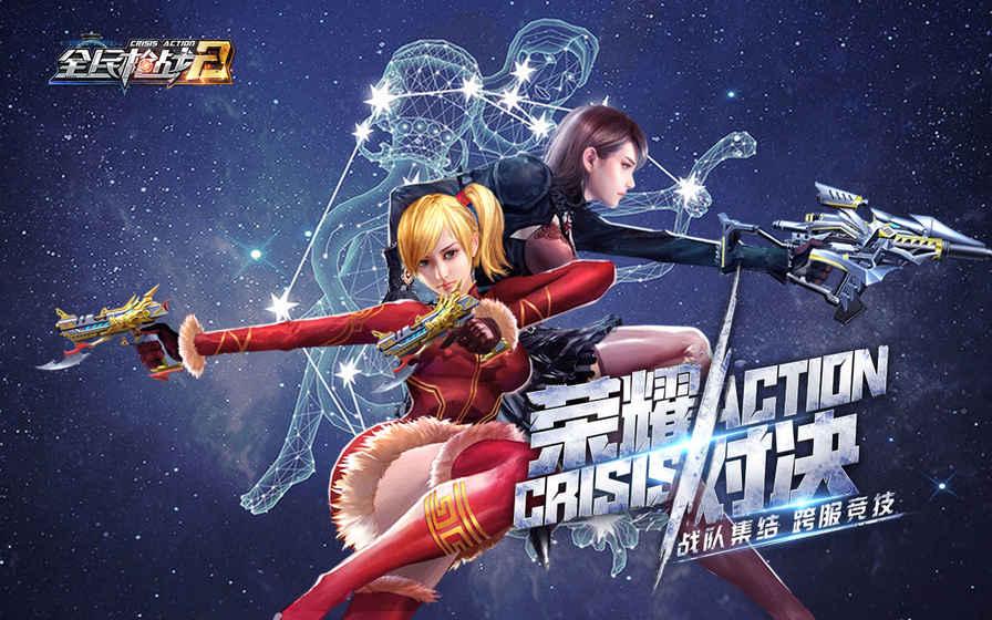 全民枪战2荣耀对决2019官方版下载图片1
