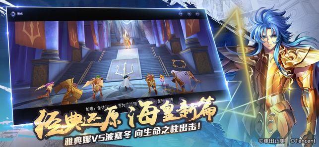 腾讯圣斗士星矢手游下载官方最新版图片1