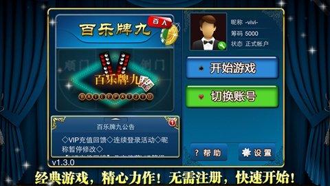 百乐牌九安卓版图2