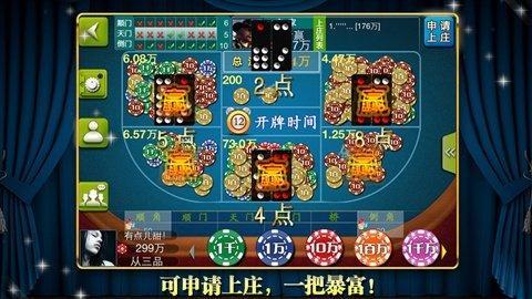 百乐牌九安卓版图3