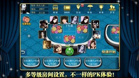 百乐牌九官方安卓版下载安装图片1