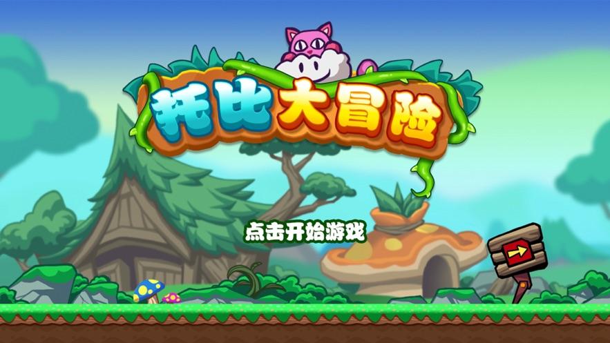 托比大冒险游戏安卓版图片1