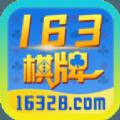 16328棋牌9.1版官网APP下载 v9.1