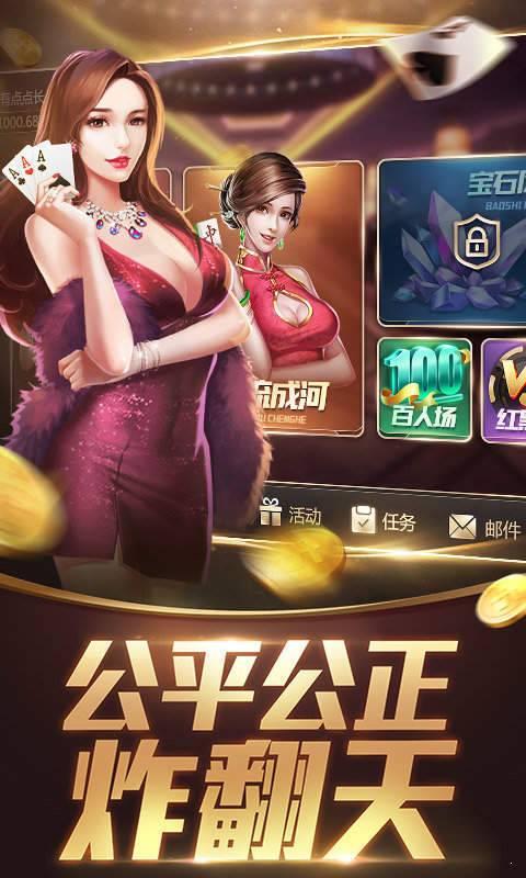 火萤2棋牌app图3