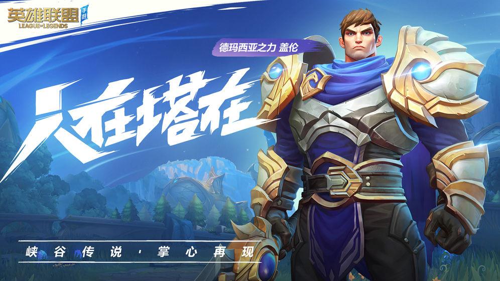 拳头LOL正版手游官网抢先版下载图片1