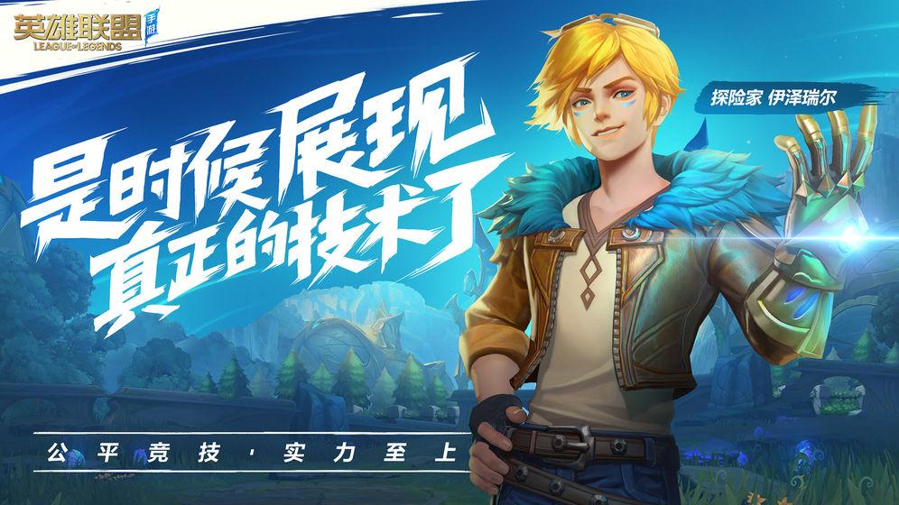 拳头LOL正版手游官网抢先版下载图片2