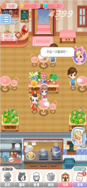 美食烹饪冒险家游戏安卓版图片1