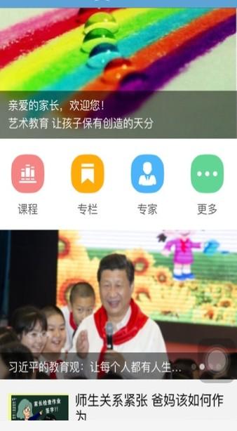 家庭教育云平台app图1