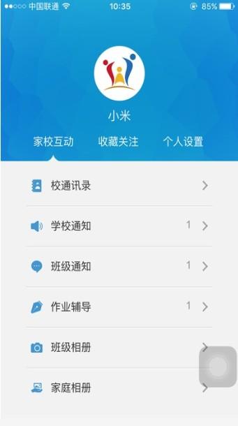 家庭教育云平台app图2