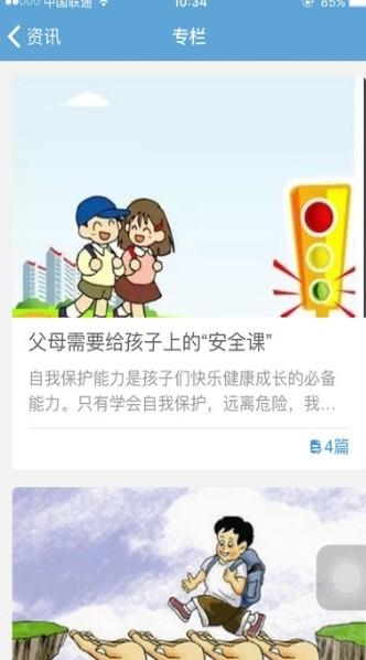 家庭教育云平台app图3