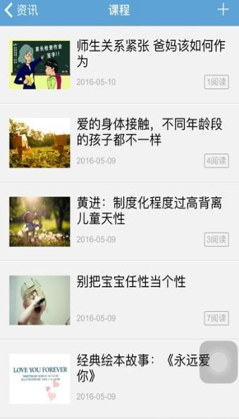 河南省家庭教育云平台登录中心下载app图片1