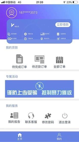 超级花借款入口app图片1