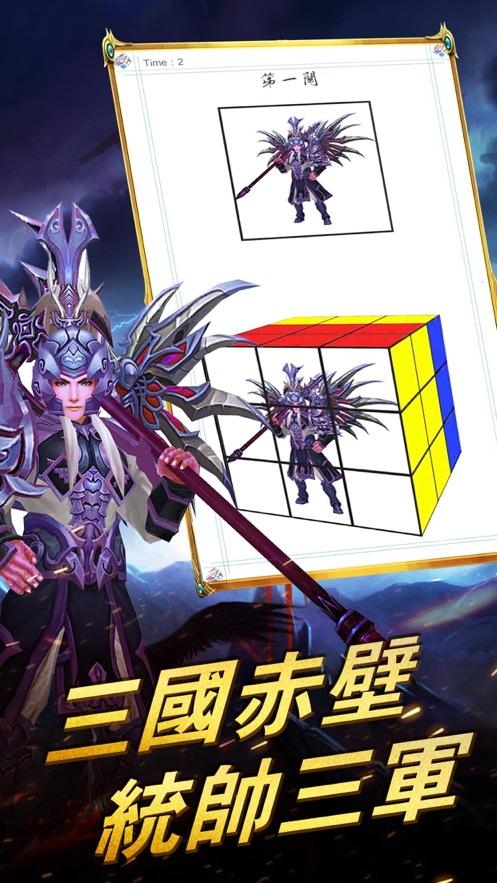 魔方三国手游官方版图片1
