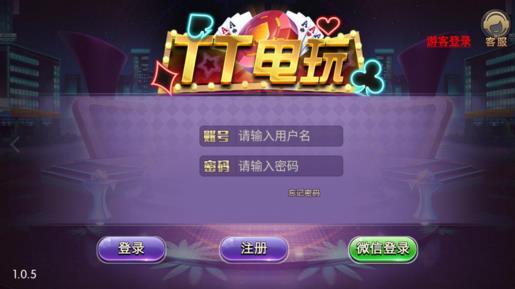 TT电玩游戏手机版app图片1