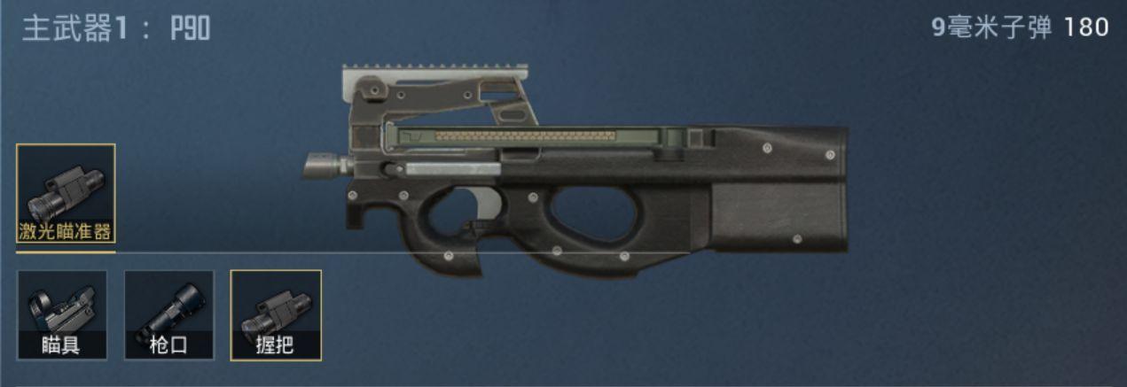 和平精英新枪械P90怎么样 团竞新枪械P90介绍[多图]图片1