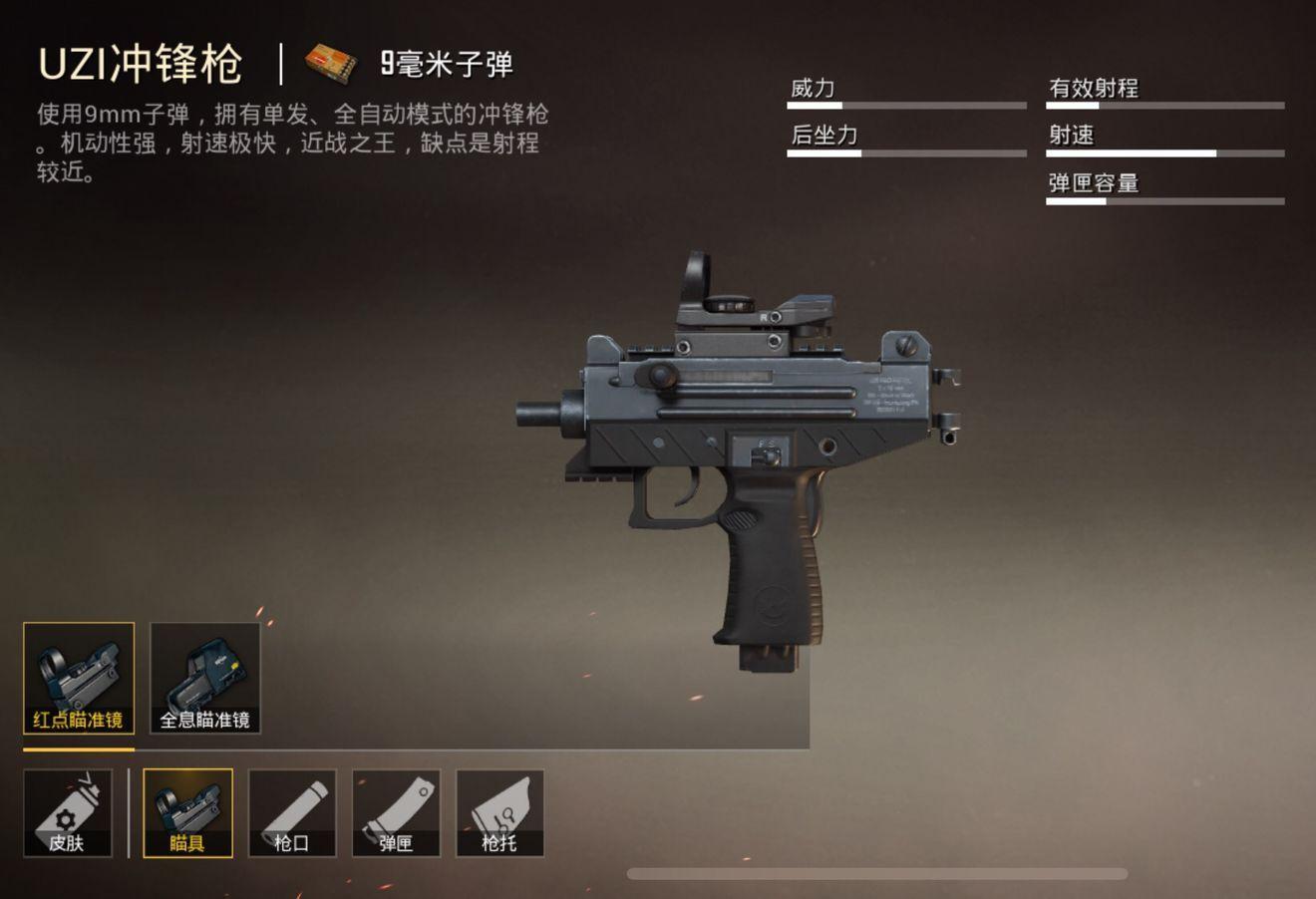 和平精英新枪械P90怎么样 团竞新枪械P90介绍[多图]图片3