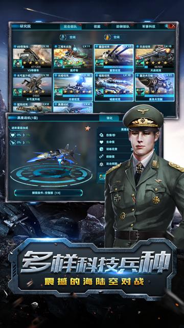 磁暴坦克官网版图2