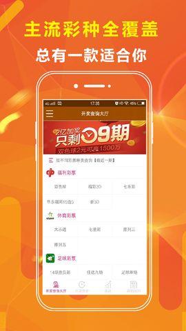 乐博百万彩票app图1