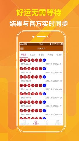 乐博百万彩票网站app官方手机版图片1