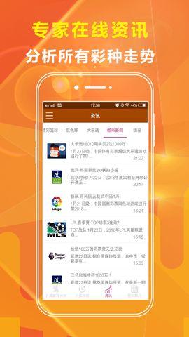 乐博百万彩票app图2