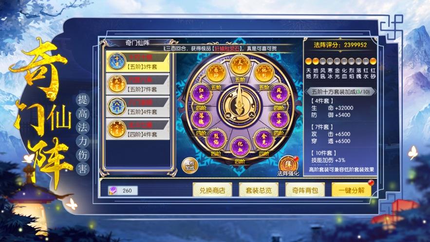 凤舞九州手游图3