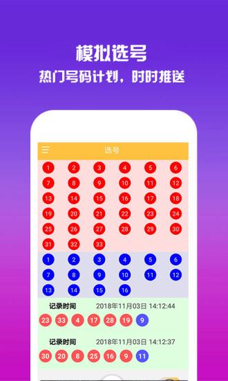 香港蓝月亮精选免费资料大全图3