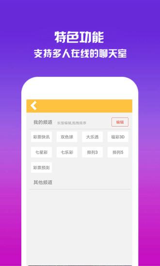 香港蓝月亮精选免费资料大全2019官方最新版app图片1
