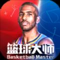 NBA篮球大师新赛季活动官网更新版 v2.4.0