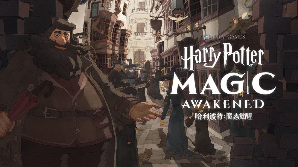 哈利波特魔法觉醒官网版图1