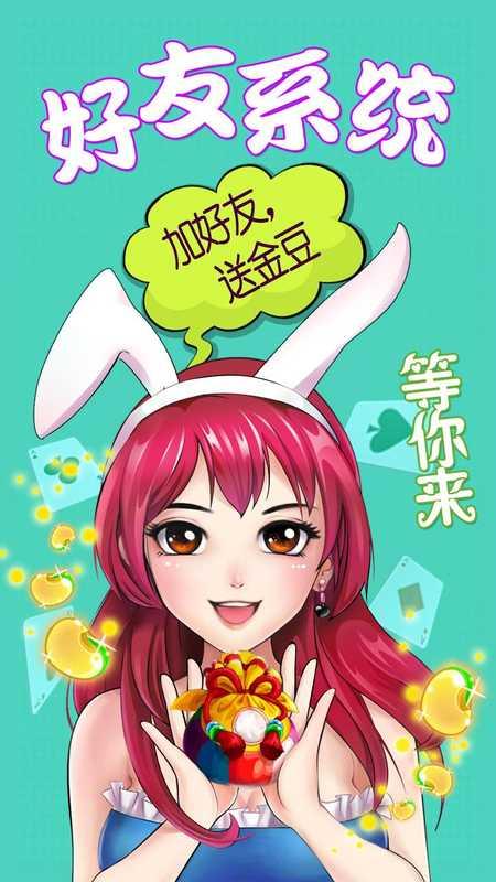 上海皆乐棋牌游戏图1