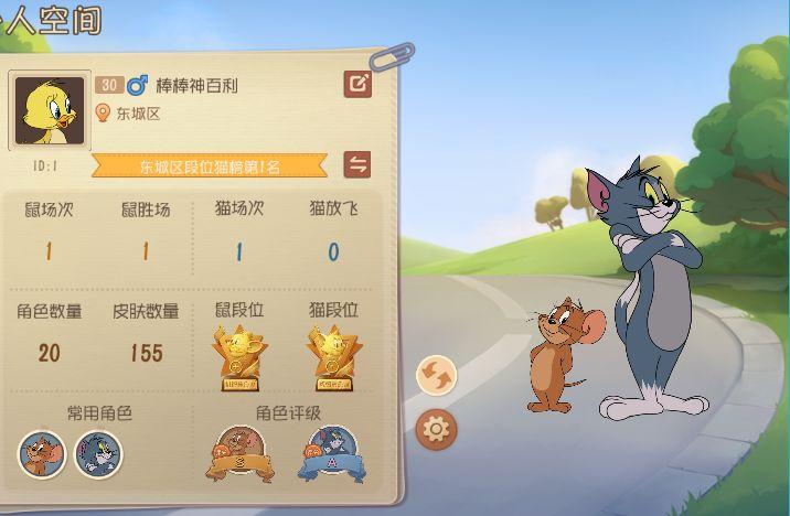 猫和老鼠手游国省市区称号怎么获得 荣耀称号获取方式和刷新时间介绍[多图]图片2