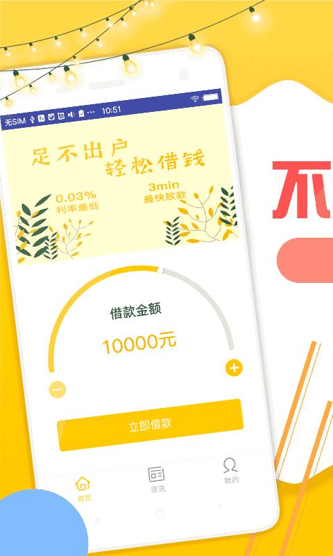 E小宝贷款入口app图片1
