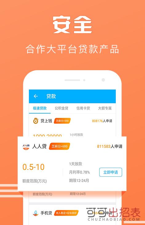小千贷app图1