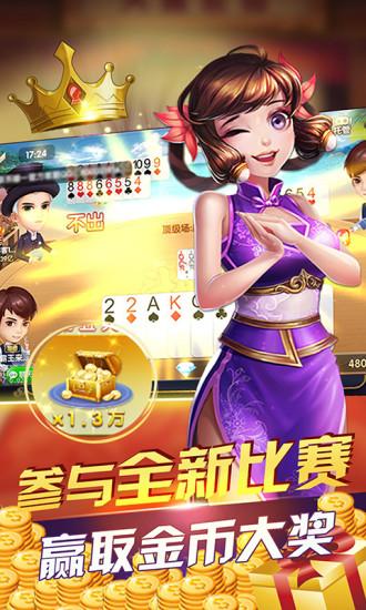 万利招财棋牌苹果版图3