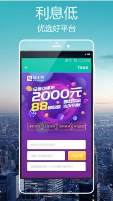 E鼠贷app图2