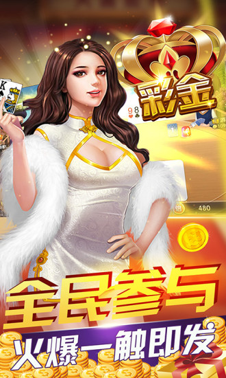 万利招财棋牌苹果版图1