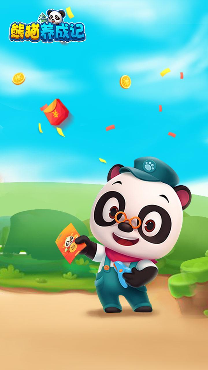 熊猫养成记游戏图3