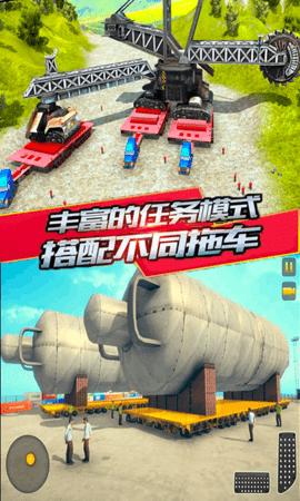 单机运输驾驶游戏图1