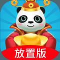 熊猫养成记游戏