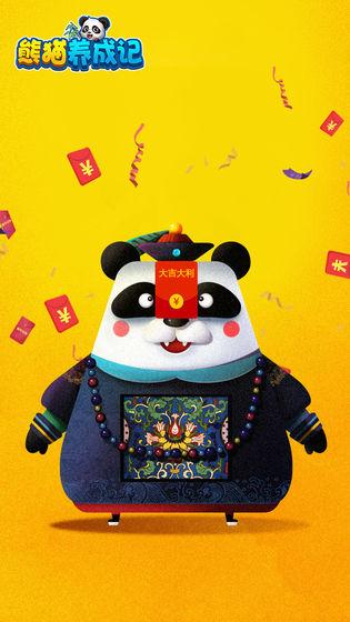 熊猫养成记游戏图1