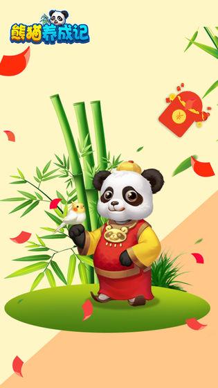 熊猫养成记游戏图2