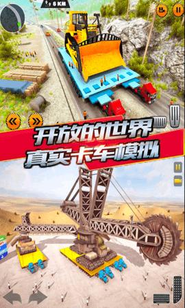 单机运输驾驶安卓版游戏图片3