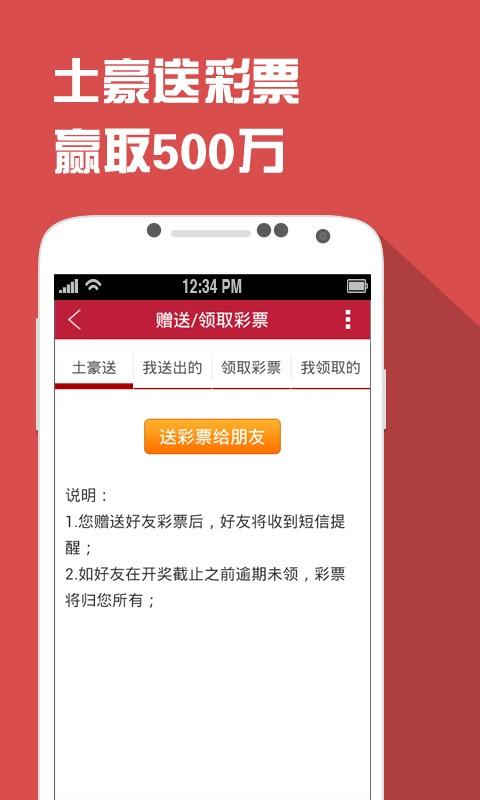 香港6合万彩吧c8cn手机版app图片1