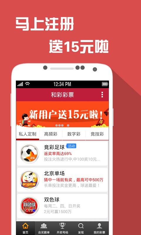 香港6合万彩吧c8cn手机版图1