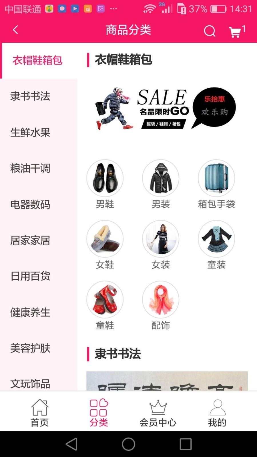 榴莲购App图2