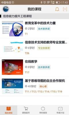 广东继教网APP图1