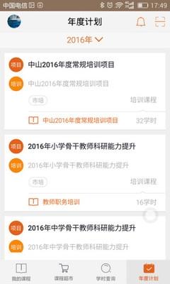 广东继教网APP图2