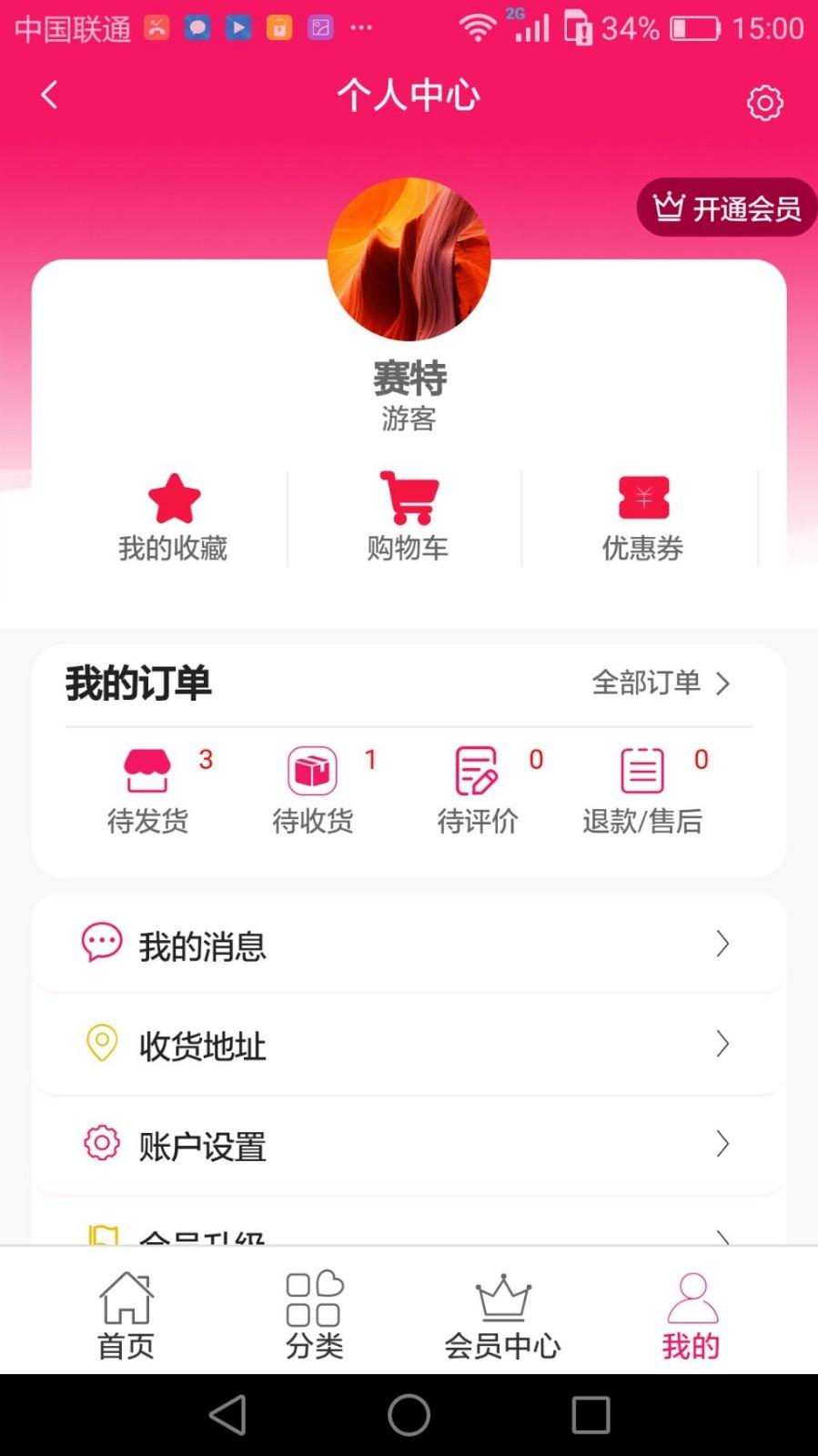 榴莲购App官方版图片1