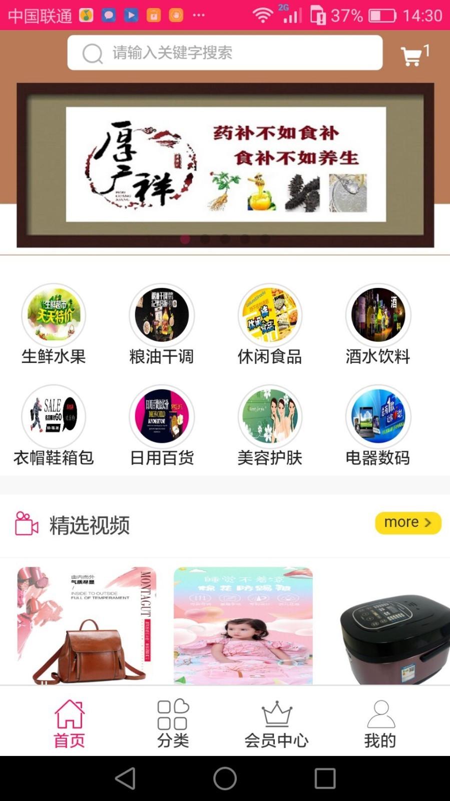 榴莲购App图3