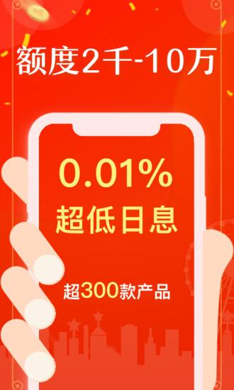 阳泉贷款app图2